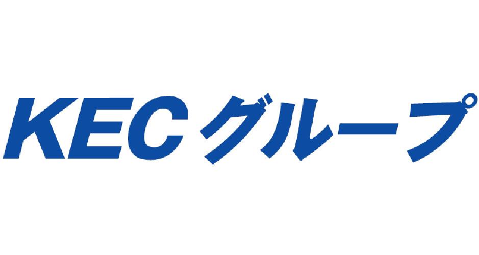 KECグループ
