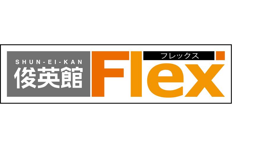 俊英館Flex